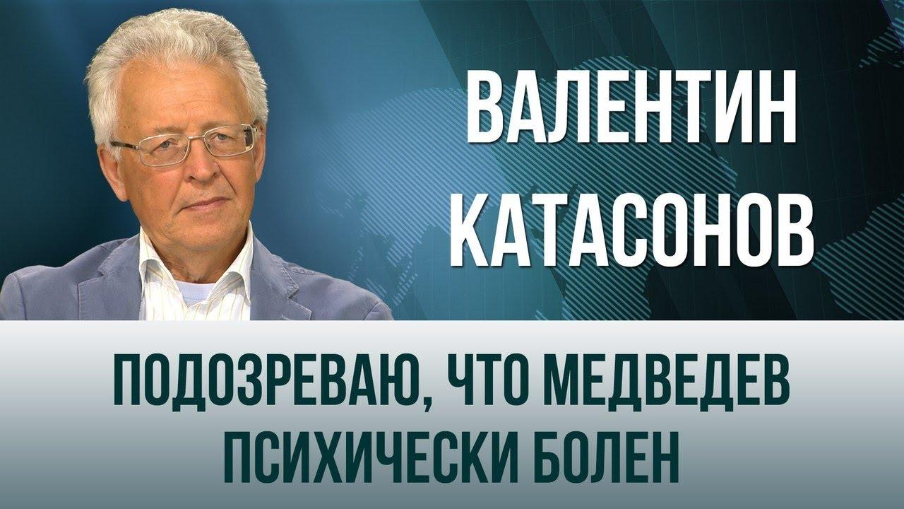 """Валентин Катасонов. """"Подозреваю, что Медведев психически болен"""""""