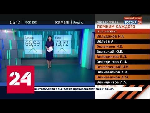 Видео: Выпуск экономики. Лондон налаживает торговые связи, Москва завершает амнистию капиталов - Россия 24
