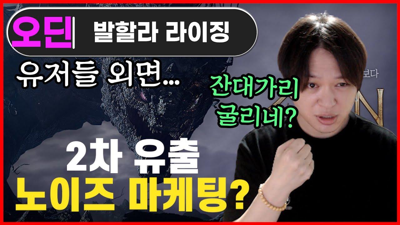 [제이] 오딘 발할라 라이징 심층분석! 유출은 노이즈 마케팅???(2차 유출본)