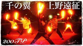 久々に上野に行ってきました!たまです! 上野遠征と200TPってことで動...