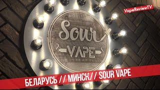 VapeReview / 05 / Вейп шоп в Минске. Sour Vape Bar(, 2016-04-26T13:12:17.000Z)