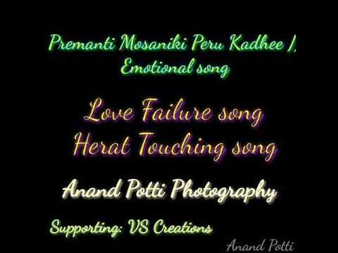 Premanti Moosaniki Peru Kadheee Full Song#