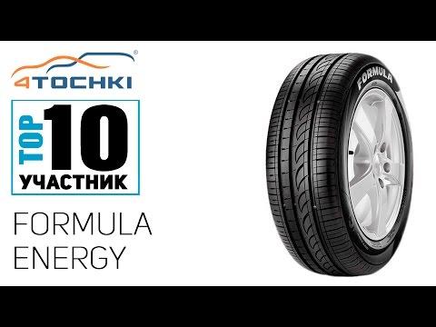 Летняя шина Formula Energy на 4 точки.