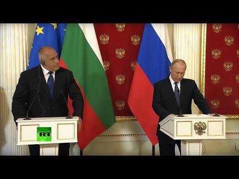 Путин и премьер-министр Болгарии подводят итоги переговоров