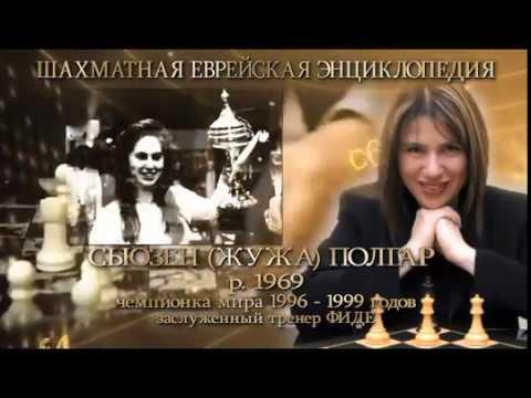 Еврейская шахматная энциклопедия