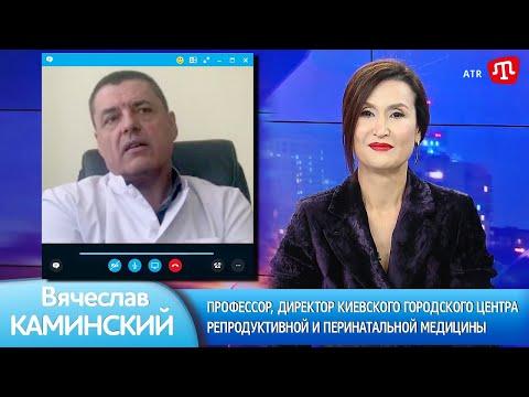 Почему не стоит откладывать беременность, несмотря на ситуацию в мире - профессор Вячеслав Каминский