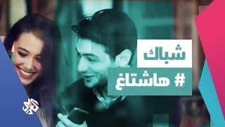 Cover images شباك هاشتاغ .. من الأردن│شبابيك