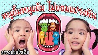 หนูยิ้มหนูแย้มไม่ยอมแปรงฟัน   ละครสอนใจเด็ก