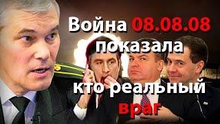 Война 08.08.08 показала кто реальный враг России