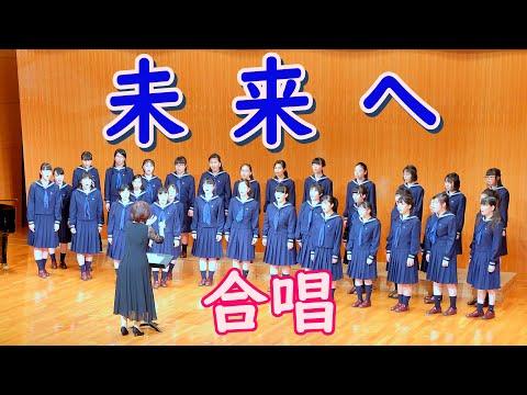 未来へ (合唱) ~2019 教育発表会~【女子力 パワーアップ】