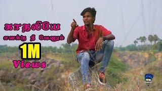 Kadhaliye enakku nee venum !!!| Love Failure Song | Gana Arun Kumar | Bennet | Pullingo Media