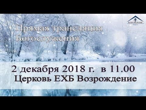 2 декабря 2018 - Воскресное служение