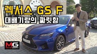 렉서스 GS F 공동 시승기(Lexus GS-F Review)...일본산  대배기량 머슬카의 짜릿한 맛!