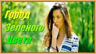 Город Зеленого Цвета - Виктор Павлик ★ Ivan ART Extended ♫ Up Music Remix
