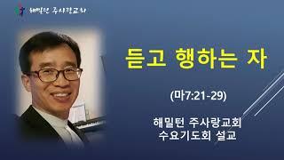 [마태복음7:21-29 듣고 행하는 자] 황보 현 목사(2020년11월4일) 수요기도회