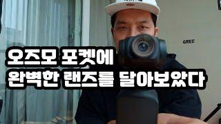 [제품리뷰]오즈모 포켓에 완벽한 광각랜즈를 달아보았다 …