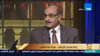 بالفيديو .. مساعد وزير الداخلية الأسبق: التعدي على الأراضي ورم خبيث يهدد الدولة