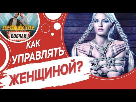 КАК УПРАВЛЯТЬ ЖЕНЩИНОЙ / Вис Виталис в Прожекторсобчак 5 / Мужское движение