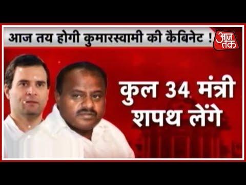 Suspense Over? Congress And JDS Finalise Deal On Minister Berths!