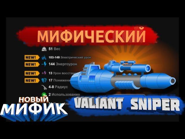 [Super Mechs] Новые два мифика Valiant sniper и Cooling Mass Booster!