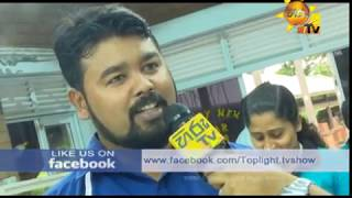 Hiru TV Top Light | EP 647 | 2018-06-12 Thumbnail