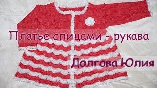 Вязание спицами. Платье для девочки - рукава //  Knitting needles. Dress for girls - sleeves
