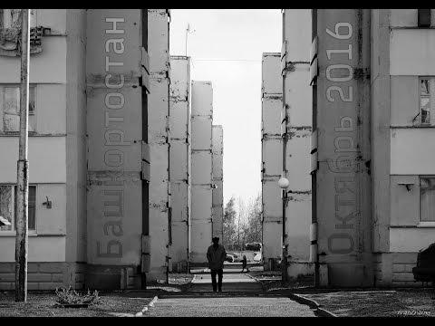 Поездка в Башкортостан: Амзя, Нефтекамск, Агидель + Башкирская АЭС