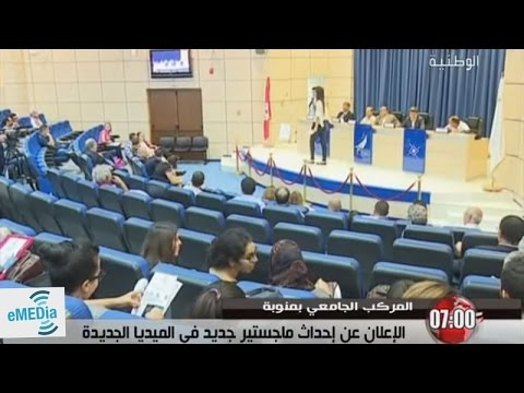 Cross Media Master Course Opening Ceremony broadcasted on Tunis Al Wataniya 1
