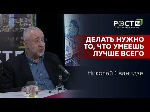 НИКОЛАЙ СВАНИДЗЕ В