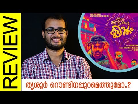 Thrissivaperoor Kliptham Malayalam Movie Review by Sudhish P
