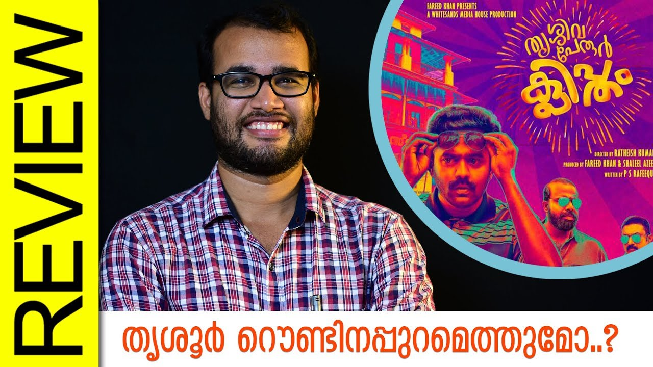 Thrissivaperoor Kliptham Malayalam Movie Review by Sudhish Payyanur | Monsoon Media