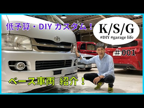 【ハイエース】ベース車両 紹介!低予算・DIYカスタム!No.001