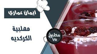 مهلبية الكركديه - ايمان عماري