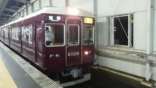 阪急電車 宝塚線 6000系 6106F 発車 豊中駅