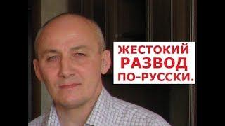 Россия «РАЗВОД ПО - РУССКИ».👍
