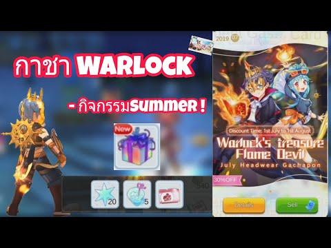 [Ragnarok M] - กาชา Warlock + กิจกรรม Summer สุด Cool !!