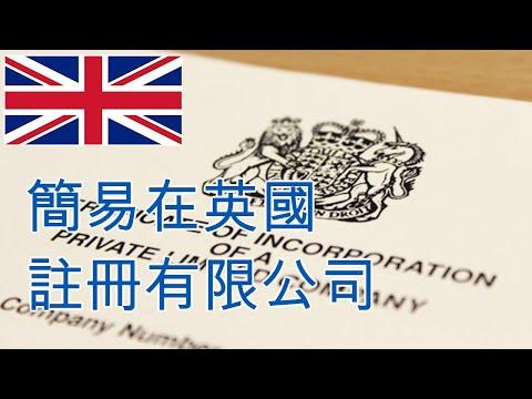 在英國註冊有限公司 (廣東話)