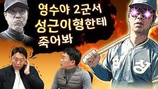 [베테랑토크] 배영수② 잊지 못할 스승 김응용, 김성근, 선동열 그리고 계형철