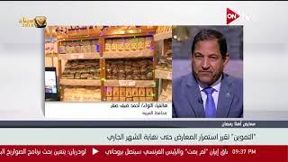 اللواء. أحمد ضيف يوضح تفاصيل حول معارض أهلا رمضان بالمحافظات