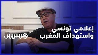"""حملة بهذه الشراسة ورائها موقف سياسي"""".. إعلامي تونسي: قوى أجنبية تستهدف المغرب عبر ملف """"بيغاسوس"""""""