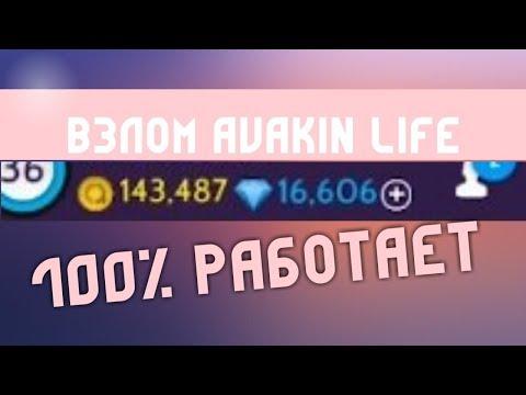 РАБОЧИЙ ВЗЛОМ AVAKIN LIFE РАБОТАЕТ 100%