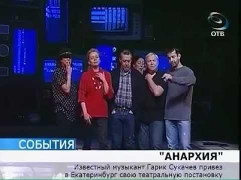 В столице Урала воцарилась «Анархия»