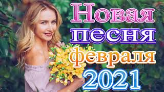 Шансон 2021 Сборник Новые песни Февраль 2021
