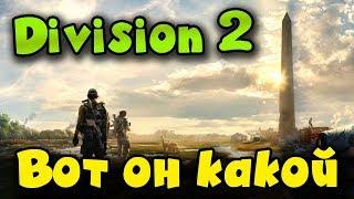 Первый стрим The Division 2 - геймплей, реальная игра!