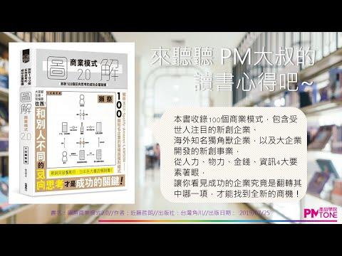 【PM讀書會】圖解商業模式2.0(PPT影音版)