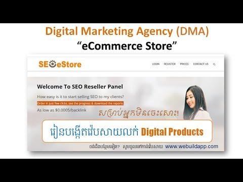 👉 រៀនរកលុយតាម eCommerce Store | សម្រាប់អ្នកមិនចេះសោះ!