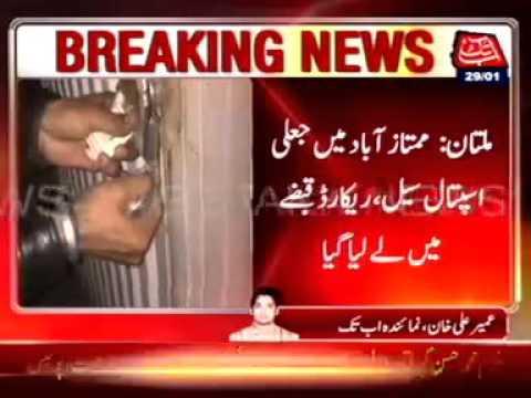 Multan: Fake Hospital Sealed By Health Department