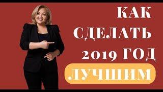 Как сделать 2019 год лучшим - от Асель Сыдыковой