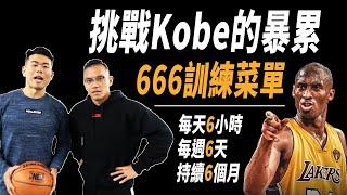 Kobe 666菜單挑戰!用Kobe的訓練來紀念最偉大的籃球員! Ft.健人蓋伊