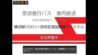 京浜急行バス 羽横線(国内線経由国際線ターミナル行) 車内放送